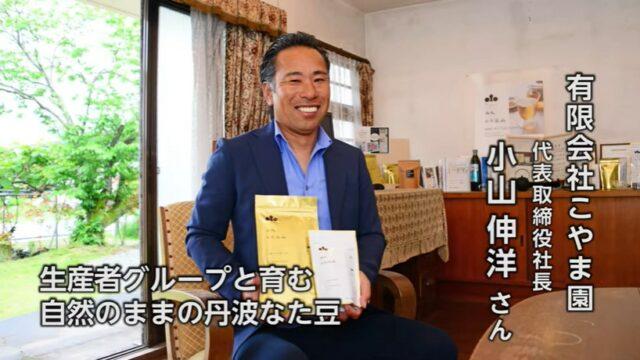 有限会社こやま園 代表取締役社長 小山伸洋さん|すごいすと Vol.50