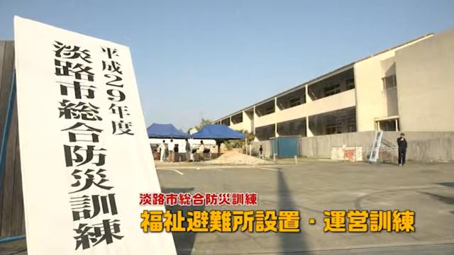 福祉避難所開設・運営訓練(淡路市)