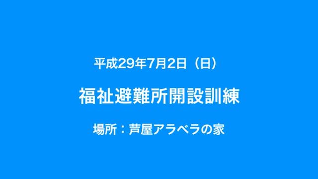 福祉避難所開設・運営訓練(芦屋市)