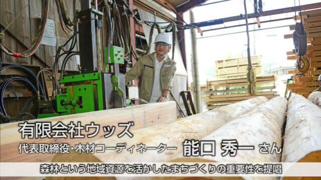 有限会社ウッズ 代表取締役・木材コーディネーター 能口秀一さん|すごいすと Vol.53
