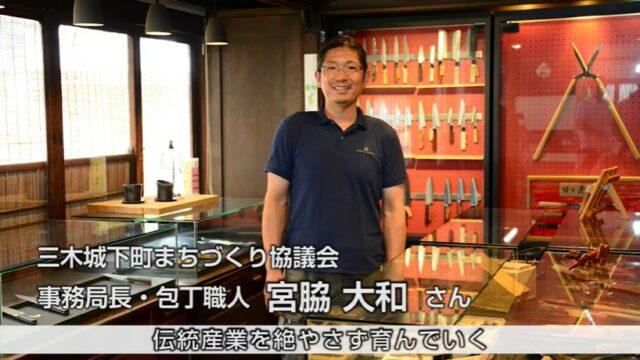 三木城下町まちづくり協議会・三寿ゞ刃物製作所 宮脇大和さん|すごいすと Vol.54