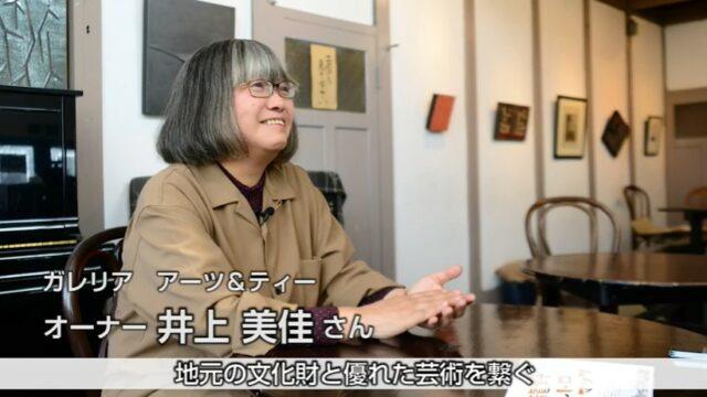 ガレリア アーツ&ティー 井上 美佳|すごいすと Vol.57