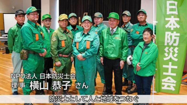 NPO法人日本防災士会 理事 横山恭子|すごいすと Vol.60