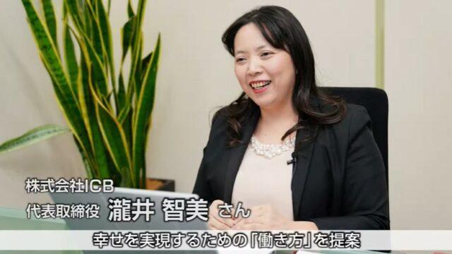 株式会社ICB 代表取締役、WLBC関西 代表 瀧井智美|すごいすと Vol.61