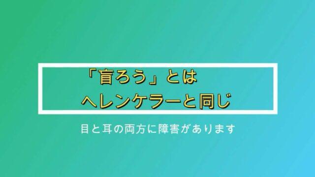 ユニバーサル社会づくり動画コンテスト入賞作品「盲ろう者inひょうご」