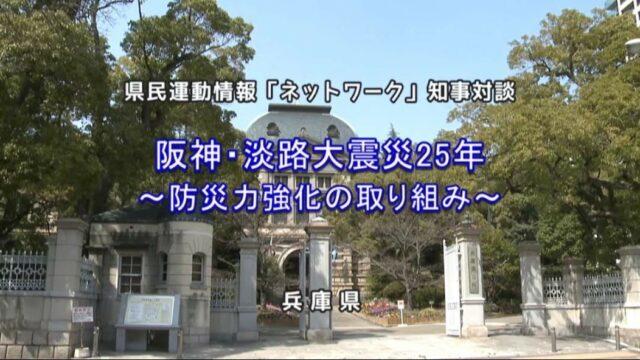 県民運動情報「ネットワーク」知事対談(対談日:令和2年2月12日)