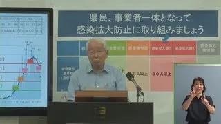 2020年8月17日(月曜日)知事定例記者会見