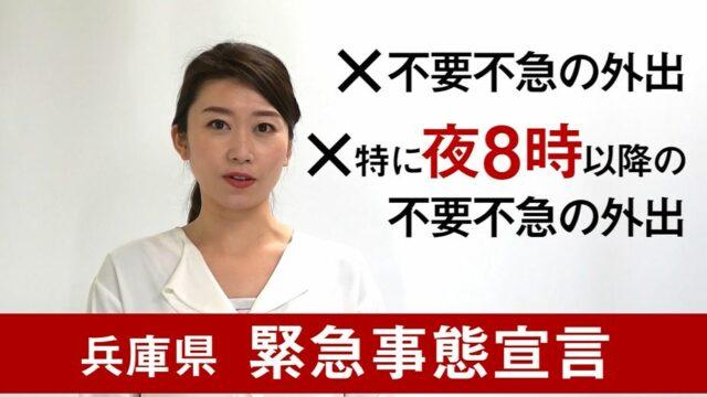 30秒動画「兵庫県 緊急事態宣言」/2021年1月14日/~今ひとりとりにできることを~