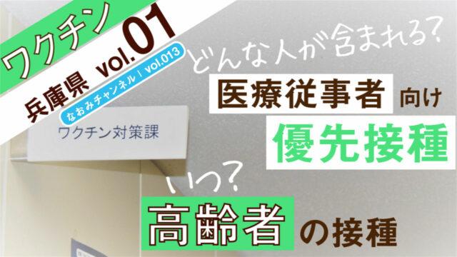 【ワクチン・兵庫県vol.01】先行接種&優先接種のスケジュール