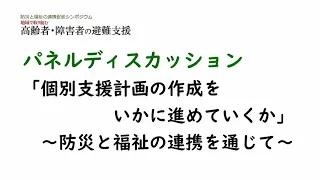 防災と福祉の連携促進シンポジウム 後編(令和3年2月16日)