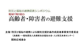 防災と福祉の連携促進シンポジウム 前編(令和3年2月16日)