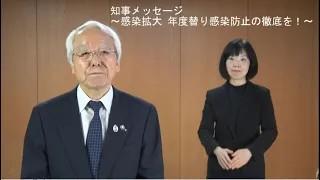 (令和3年3月29日)知事メッセージ~感染拡大 年度替り感染防止の徹底を!~