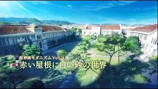 阪神間モダニズムvol.4