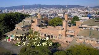 阪神間モダニズムvol.3