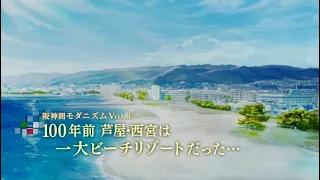 阪神間モダニズムvol.1