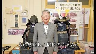 赤松地区村づくり推進委員会 会長 古正 好晴さん|すごいすと Vol.80