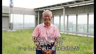 加古川認知症の人と家族、サポーターの会 代表 吉田 正巳さん|すごいすと Vol.78