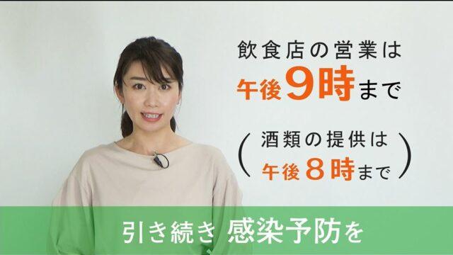 //解除//緊急事態宣言【3/7(日)まで飲食店の営業=午後9時まで】