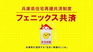 動画で紹介!フェニックス共済(令和Ver.)