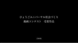 ひょうごユニバーサル社会づくり動画コンテスト受賞6作品