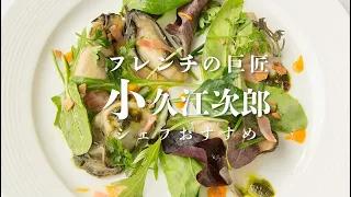 【巨匠小久江次郎シェフ】絶品!蒸し牡蠣「珠せいろ」のサラダ仕立て~西播磨フードセレクション受賞食品を使って~