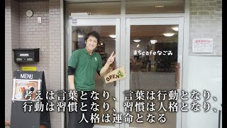 NPO法人なごみ 事務局長 田村幸大さん|すごいすと Vol.73