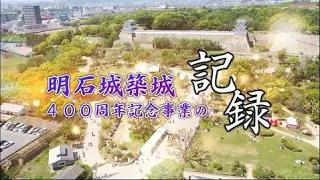 明石城築城400周年記念事業の記録
