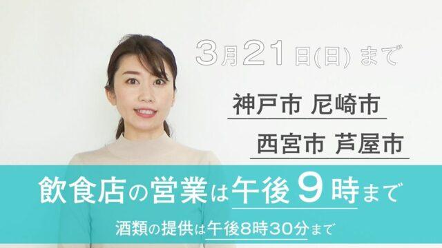 30秒動画<3/21(日)まで>【神戸市・尼崎市・西宮市・芦屋市】飲食店営業は21時まで~感染を再拡大させないために~