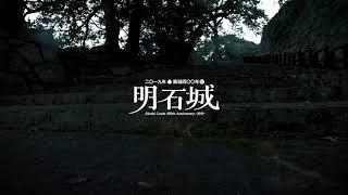 明石城3DCG PR動画