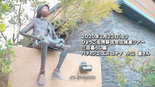 洋菓子店「パティシエ エス コヤマ」が三田市を選んだ理由