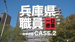 【兵庫県公式】職員採用PR動画第2弾 「兵庫県職員 一日密着」case.2 一般事務職 女性編