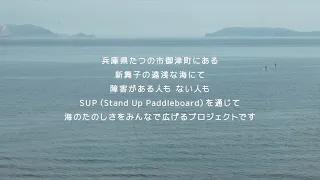 ユニバーサル社会づくり動画コンテスト最優秀賞「ユニバーサルSUPプロジェクト2019」