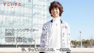 シンガーソングライター、防災士 石田裕之さん|すごいすと Vol.70