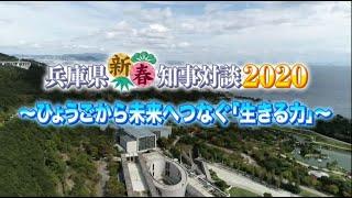 兵庫県新春知事対談2020~ひょうごから未来へつなぐ「生きる力」~