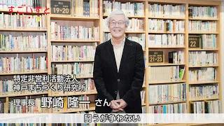 特定非営利活動法人神戸まちづくり研究所 理事長 野崎 隆一さん|すごいすと Vol.69