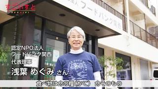 認定NPO法人フードバンク関西 代表理事 浅葉 めぐみさん|すごいすと Vol.68