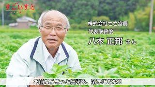 株式会社ささ営農 代表取締役 八木 正邦さん|すごいすと Vol.67