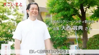 加古川グリーンシティ防災会 会長 大西 賞典さん|すごいすと Vol.65