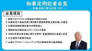 2021年3月30日(火曜日)知事定例記者会見