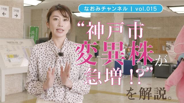 【神戸市 変異株が急増?!】を解説。