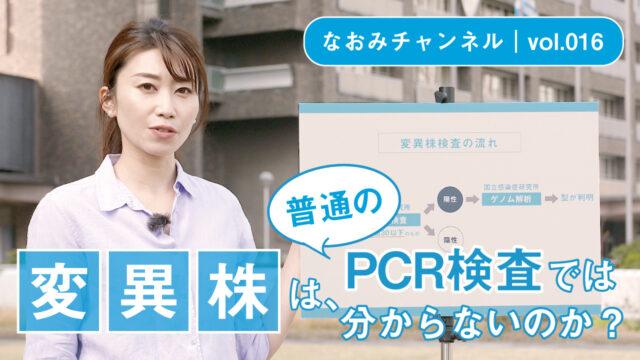変異株は【普通の】PCR検査では分からないのか?