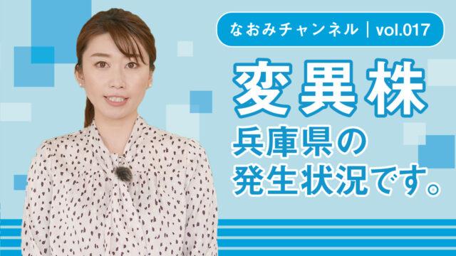 変異株【兵庫県】の発生状況です /4月1日発表時点/