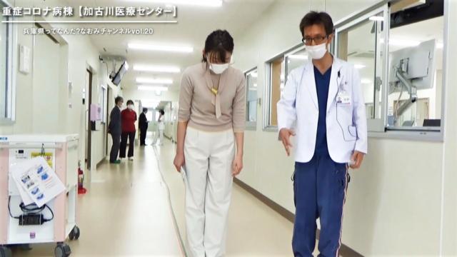 重症コロナ病棟【県立加古川医療センター】