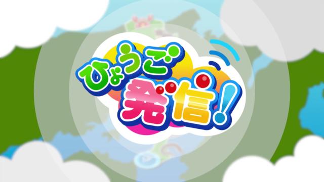 2019年3月24日 ひょうご発信!