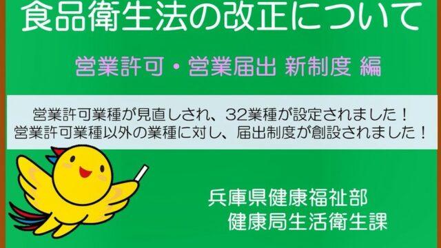 食品衛生法の改正について~営業許可・営業届出 新制度 編~
