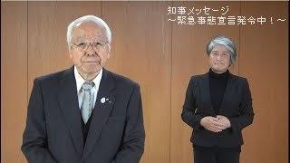 (令和3年2月3日)知事メッセージ~緊急事態宣言発令中!~
