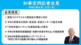 2021年4月12日(月曜日)知事定例記者会見