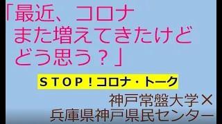 大学生による新型コロナウイルス感染注意喚起(対策編)