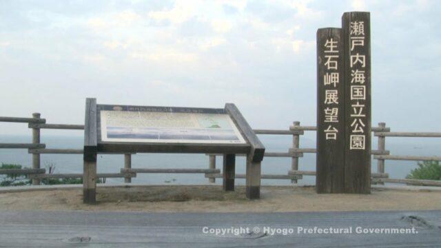 生石岬展望台(淡路島百景)