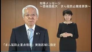 (令和3年4月2日)知事メッセージ~感染急拡大 まん延防止徹底要請~
